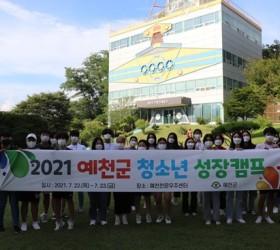 2021 청소년 성장캠프